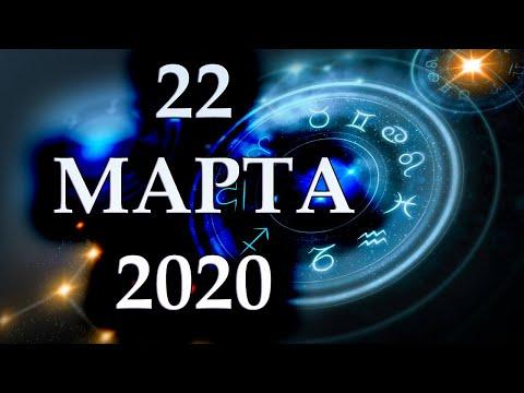 ГОРОСКОП НА 22 МАРТА 2020 ГОДА