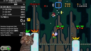 スーパーマリオワールドRTA (Super Mario World Speedrun - 11 Exit Orb)