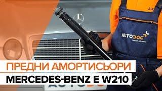 Як поміняти передні амортизатори на MERCEDES-BENZ W210 E [ІНСТРУКЦІЯ]