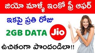 జియో ప్రతి రోజు ఉచితంగా 2GB ఇస్తుంది - Jio Daily 2GB DATA Free Offer 2018