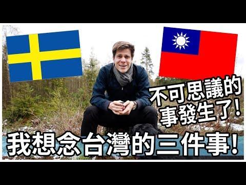 我想念台灣的三件事! 不可思議的事發生了! | I left Taiwan... 3 Things I miss about Taiwan!