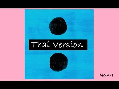 [Thai Ver] Shape Of You - Ed Sheeran (Cover ภาษาไทย) by Neww