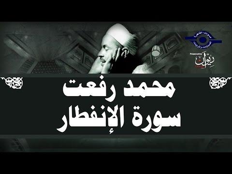 سورة الإنفطار | الشيخ محمد رفعت | تلاوة مجوّدة