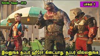 இவனுங்க சூப்பர் ஹீரோ கிடையாது. சூப்பர் வில்லனுங்க Hollywood Movie Story & Review in Tamil