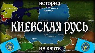 История Киевской Руси - на карте
