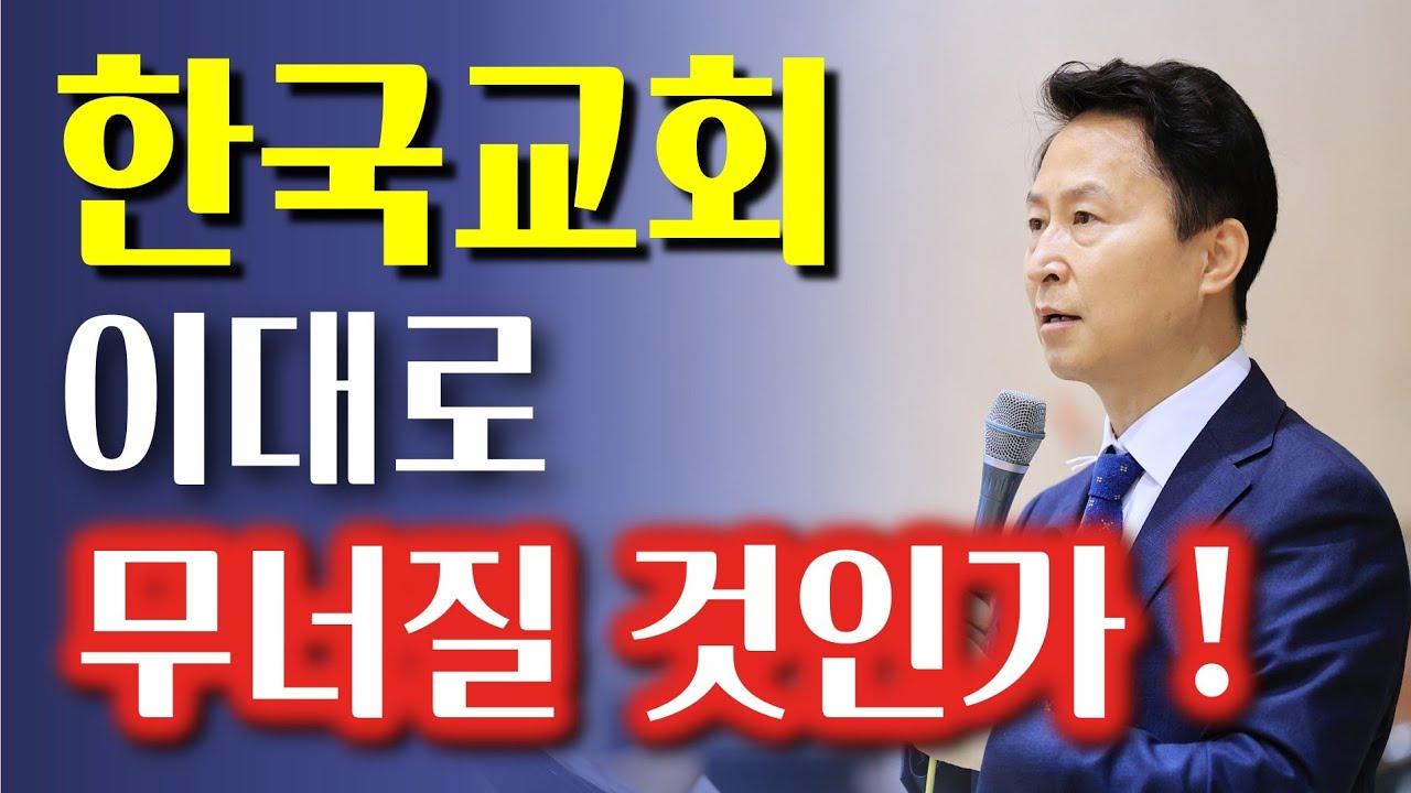 한국교회 이대로 무너질 것인가!