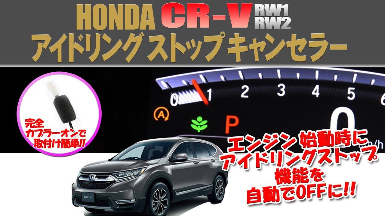【エンジン始動後、アイスト自動でOFF!】ホンダ CR-V アイドリングストップキャンセラー!純正と見た目が同じ!