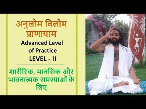 Anulom Vilom Pranayam Advance Level of Practice for Physical, Mental & Emotional Problems Yoginitya