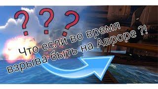 Что если в Subnautica быть в реакторной во время взрыва Авроры