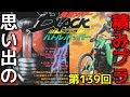 思い出の積みプラレビュー集 第139回 ☆ BANDAI 仮面ライダーBLACK 1/20 仮面ライダ…