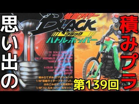 139 1/20 仮面ライダーBLACK バトルホッパー 『BANDAI 仮面ライダーBLACK』