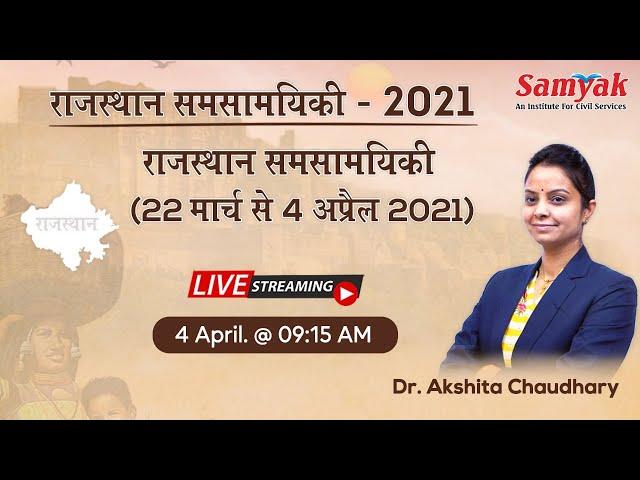 राजस्थान समसामयिकी 2021 | *23 | Dr. Akshita Chaudhary | Rajasthan Weekly Current Affairs | RAS |RPSC