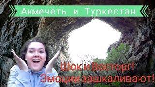 Путешествие в Южный Казахстан. Акмечеть и Туркестан. 3-ий день.