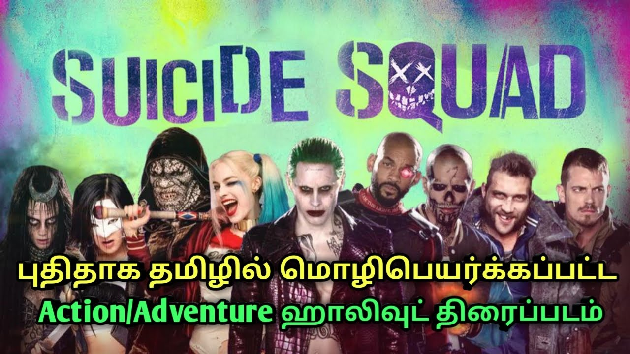 Download Suicide Squad Tamil Review/New Tamil Dubbed movie