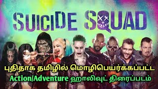 Suicide Squad Tamil Review/New Tamil Dubbed movie