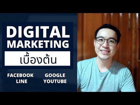 เรียน Digital Marketing ฟรี - สอน การตลาดออนไลน์ แบบเบื้องต้น | สัมมนาออนไลน์ Webinar