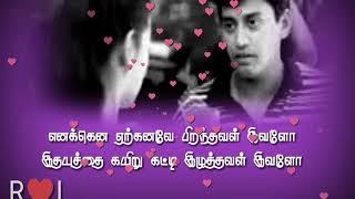 Enakena erkanave piranthaval ivalo songs lyrics in tamil