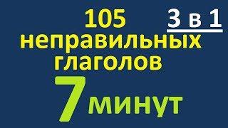 КУРС 3 в 1. 105 НЕПРАВИЛЬНЫХ ГЛАГОЛОВ за 7 МИНУТ. КАК ВЫУЧИТЬ НЕПРАВИЛЬНЫЕ ГЛАГОЛЫ АНГЛИЙСКОГО ЯЗЫКА