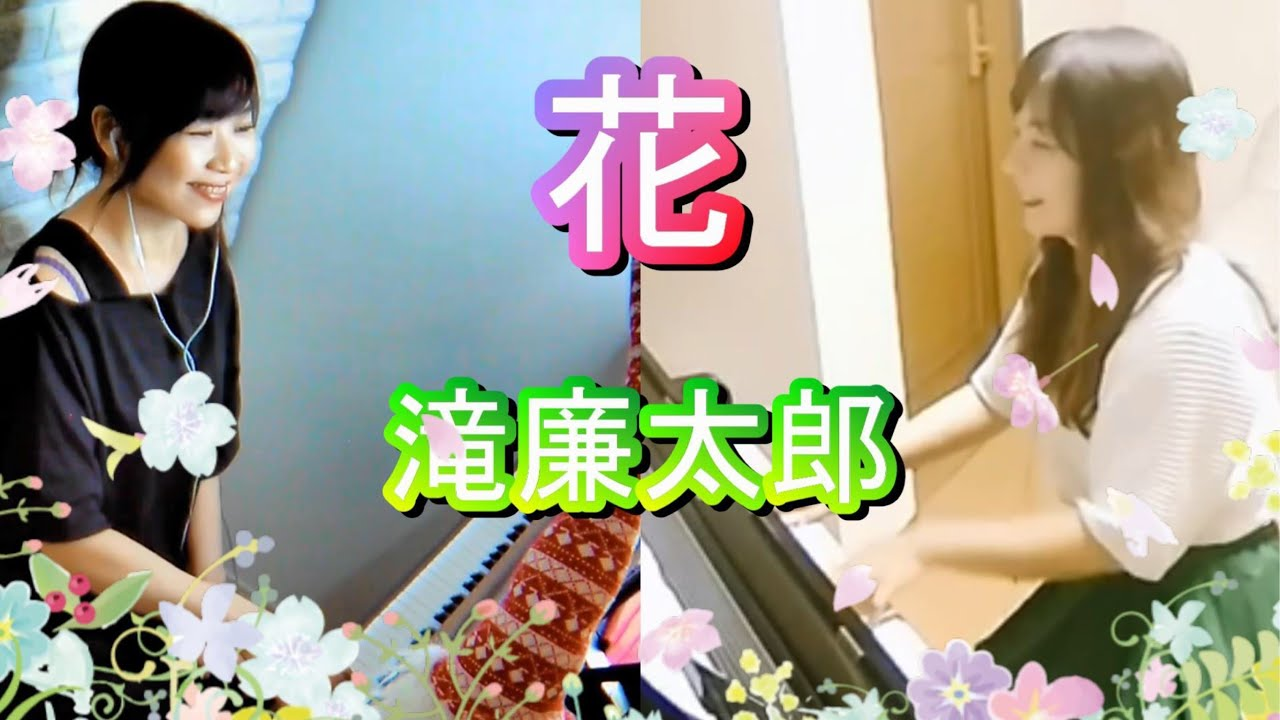 花 jazz arr./滝廉太郎/ピアノ連弾