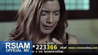 เจ็บแล้วทนคือควาย - เอเซียร์ อาร์ สยาม [Official MV]