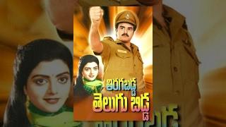 Tiragabadda Telugubidda Telugu Full Movie    Balakrishna, Bhanu Priya