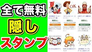 【無料】LINEの隠しスタンプ!知らなきゃ損! screenshot 4
