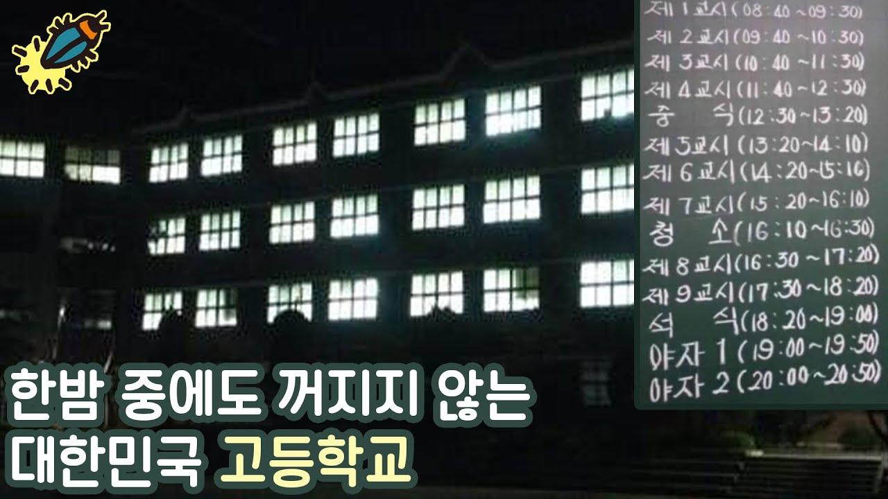 하루 12시간 수업, 힘겨운 대한민국 고등학생들의 학교생활.
