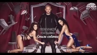 Потап и Настя feat. Бьянка - Стиль Собачки (DJ Fresh-Art & DJ Flinger Remix)