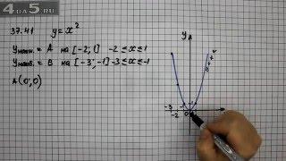 Упражнение 37.41. Алгебра 7 класс Мордкович А.Г.