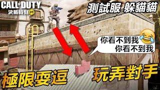 【決勝時刻M】測試服躲貓貓-不要這樣玩弄敵人!!!  | CODM | Call of Duty Mobile