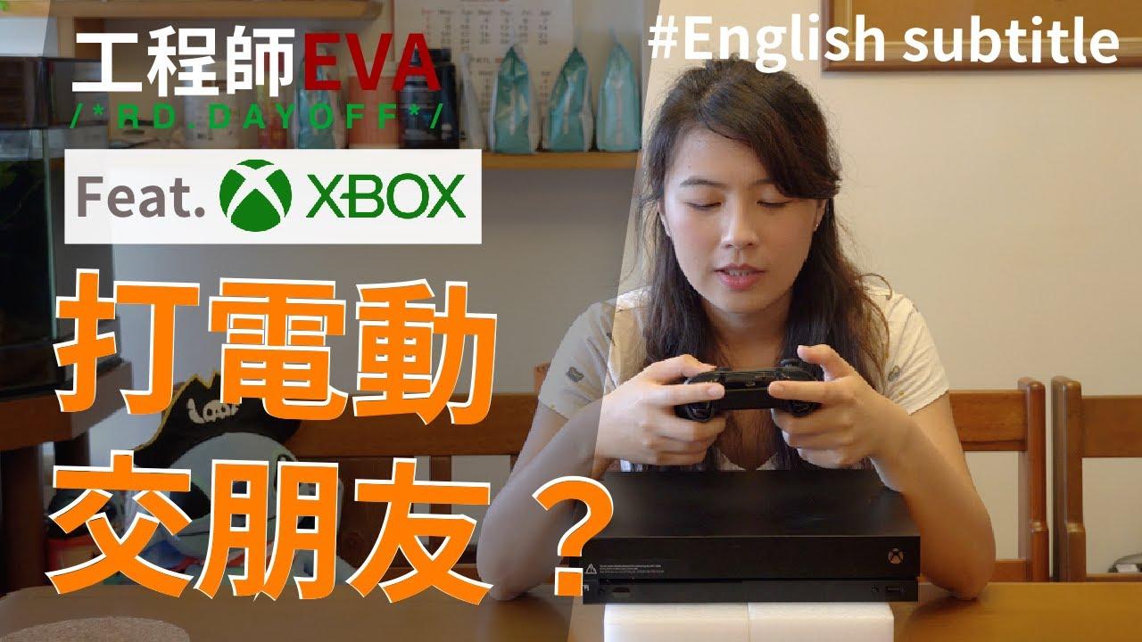 打電動竟然還可以這樣?〖 Xbox One X  〗 feat. Microsoft |工程師Eva X rd.dayoff
