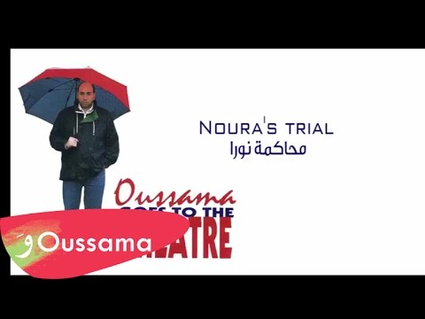 Oussama Rahbani - Noura's Trial / اسامه الرحباني - محاكمة نورا