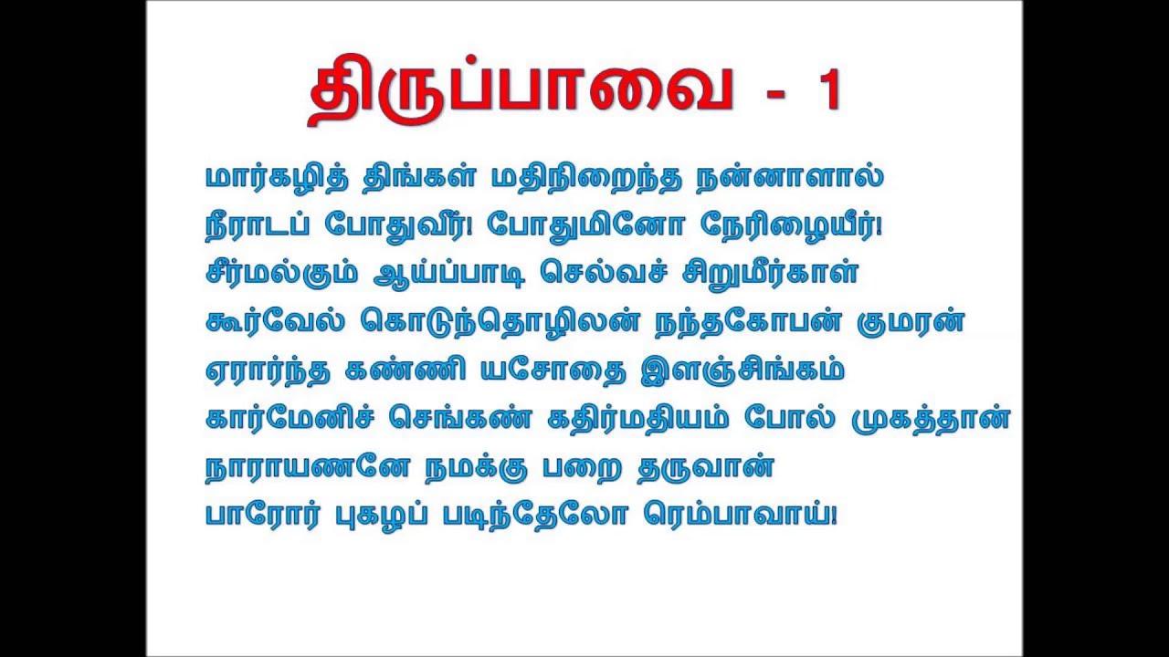 Thiruppavai Lyrics In English Epub