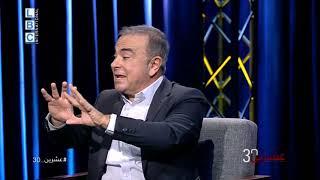 عشرين 30   حلقة خاصة مع كارلوس غصن   ما هو الحل للأزمة الاقتصادية والمالية في لبنان؟