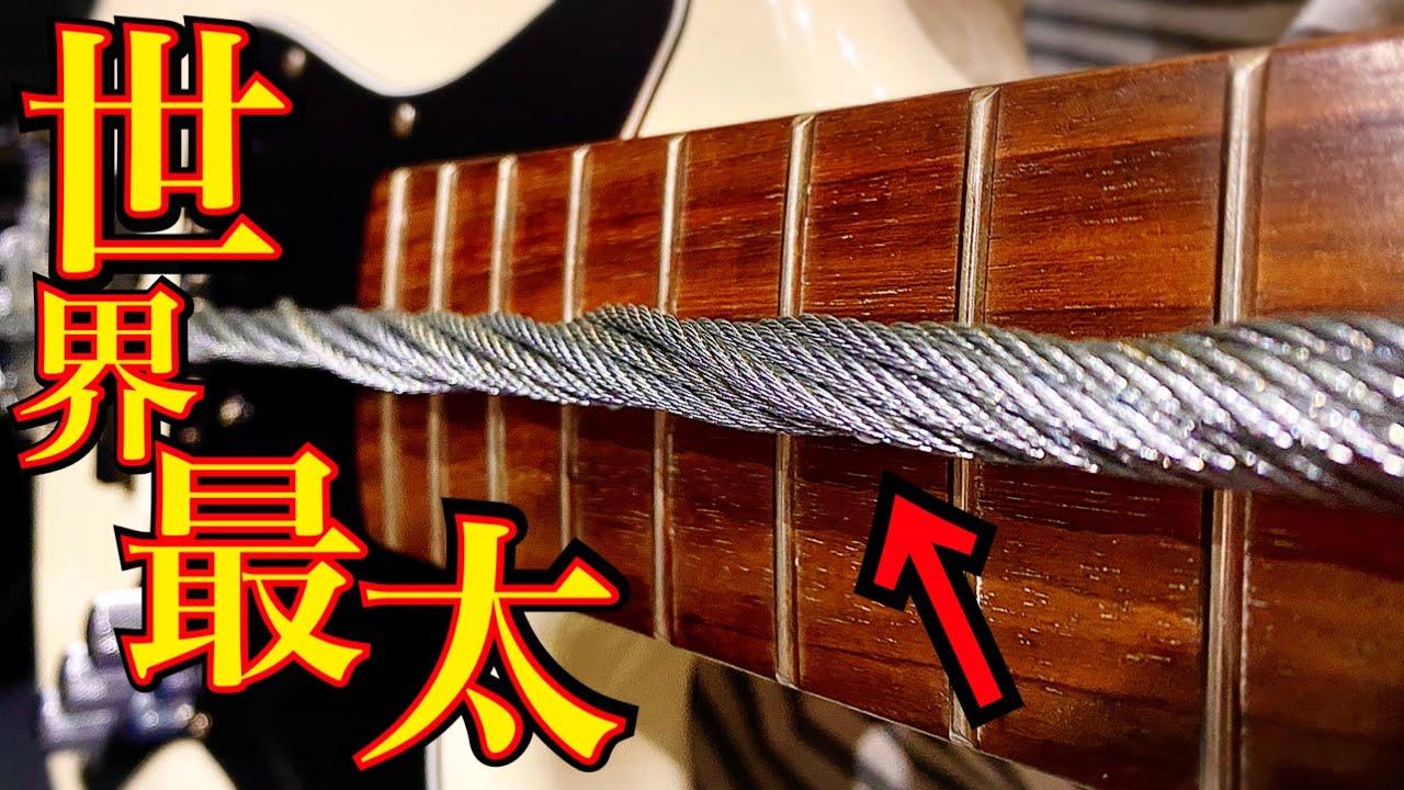 【どんな音?】世界一太い弦を弾いてみたら信じられない結果になりすぎてロッテリアの内定もらった。やった