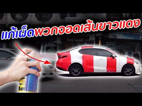 จัดการพวกจอดรถเส้นขาวแดง [สะท้อนสังคม] | DOM