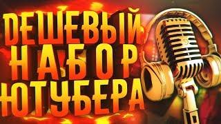 БЮДЖЕТНЫЙ НАБОР ЮТУБЕРА - ДЕШЕВЫЙ МИКРОФОН, ВЕБКА и т.д