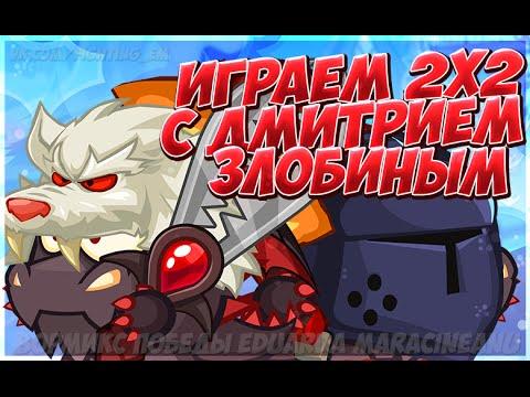Вормикс Бой №456 Злоба и Марик всех решают