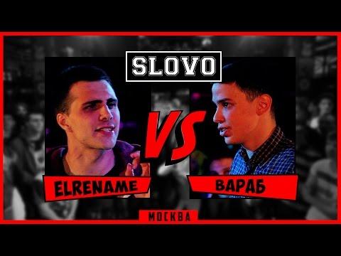 SLOVO | Moscow - ELRENAME vs. ВАРАБ ( II сезон, Main Event )