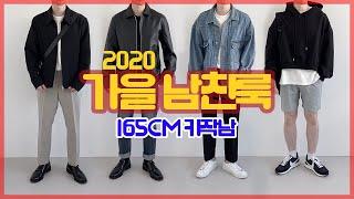 슬랙스, 청바지 베이스 2020 가을 남친룩 코디