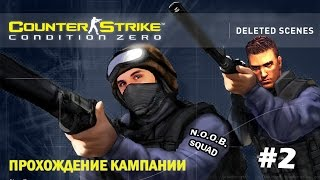 Counter Strike: Condition Zero - Deleted Scenes - (2) - Да Это Фар Край Какой-то(, 2015-12-08T13:00:02.000Z)