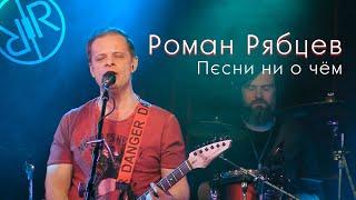 Смотреть клип Роман Рябцев - Песни Ни О Чём