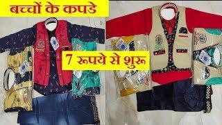 बच्चे के कपडे 7 रु से baba suit wholesale market सस्ते कपड़े kids wear wholesale cheap price
