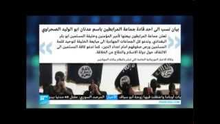 جماعة المرابطون بيعتها لابوبكر البغدادي و داعش