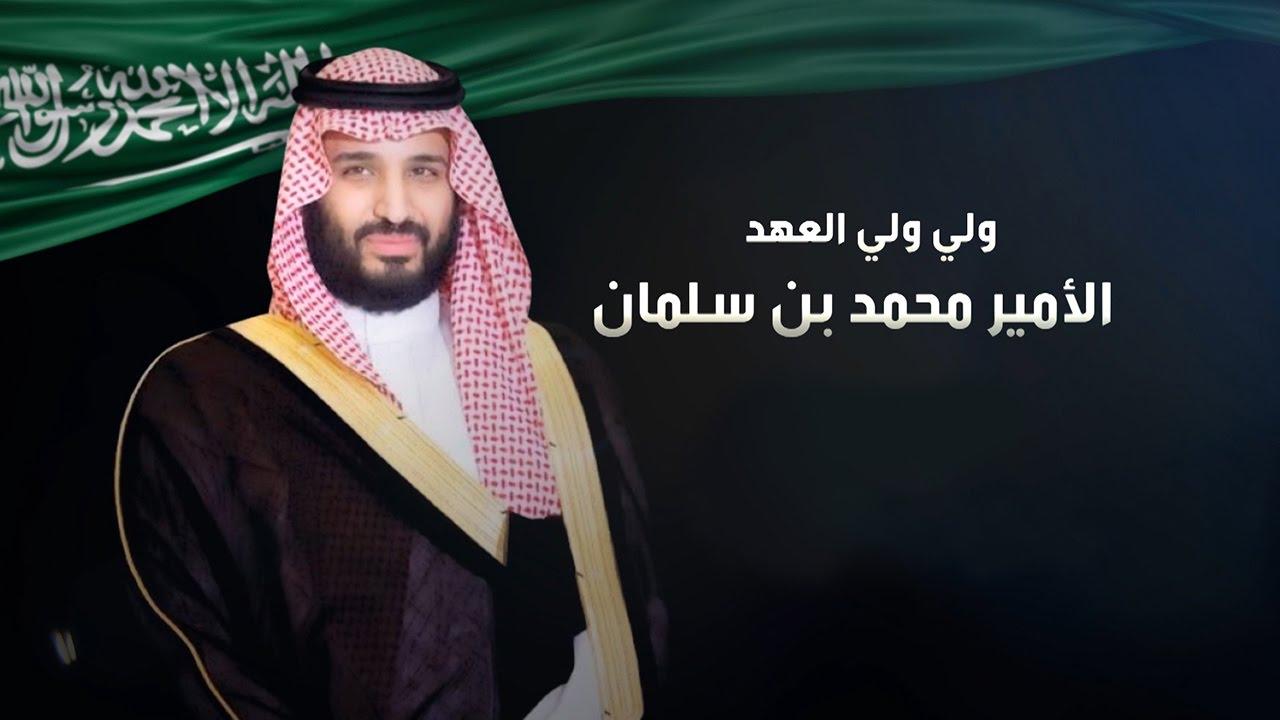 من هو الأمير محمد بن سلمان بن عبدالعزيز آل سعود ملف الشخصية من هم