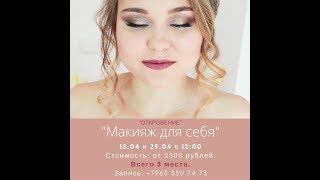 Макияж для себя, курсы визажистов калининград, макияж калининград