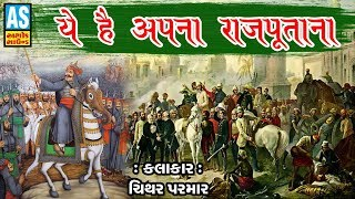 Yeh Hai Apna Rajputana || Desh Bhakti Songs || Vande Mataram Song || Petrotics Songs || Ashok Sound