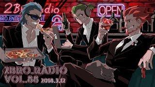 2broRadio【vol.88】