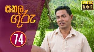 Sakala Guru | සකල ගුරු | Episode - 74 | 2020-02-04 | Rupavahini Teledrama Thumbnail