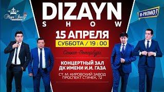 Dizayn jamoasi - Sankt-Peterburgda konsert dasturi 2017